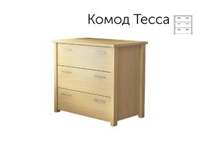 Комод Тесса