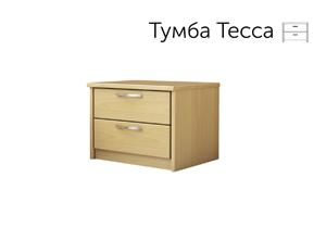 Тумба Тесса